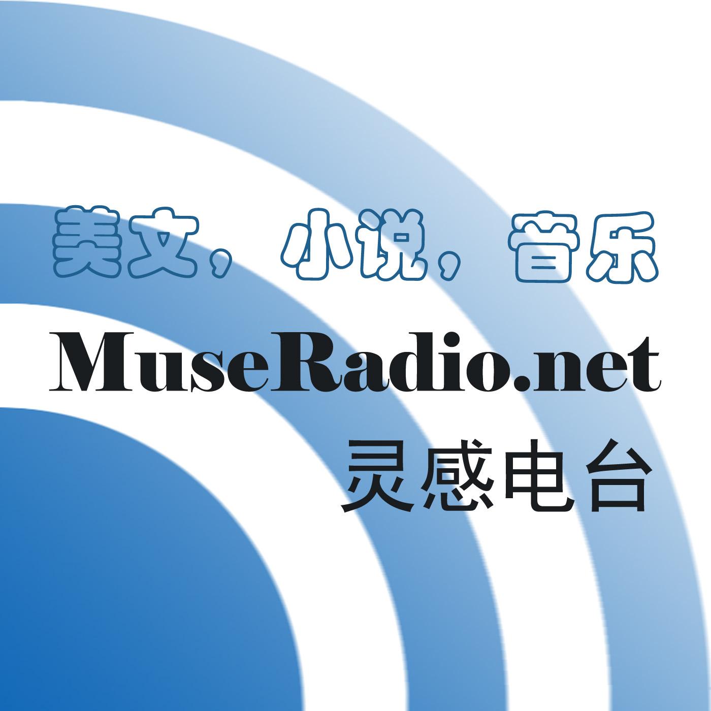 MuseRadio 灵感电台